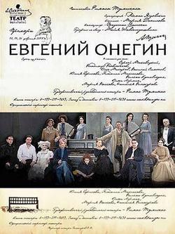 Евгений Онегин, 2013 - смотреть онлайн