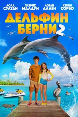 Дельфин Берни 2 , 2019 - смотреть онлайн