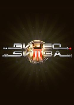 ВидеоБитва, 2009 - смотреть онлайн
