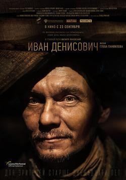 Иван Денисович , 2021 - смотреть онлайн