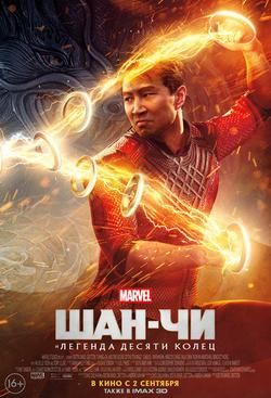 Шан-Чи и легенда десяти колец , 2021 - смотреть онлайн