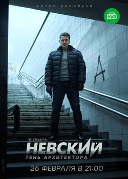 Невский. Тень Архитектора , 2019 - смотреть онлайн
