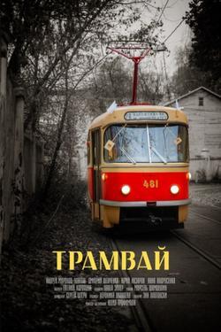 Трамвай, 2018 - смотреть онлайн