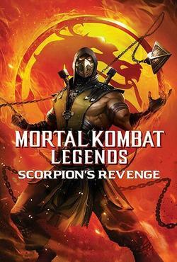 Легенды «Смертельной битвы»: Месть Скорпиона, 2020 - смотреть онлайн