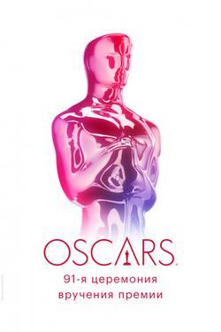91-я церемония вручения премии «Оскар», 2019 - смотреть онлайн