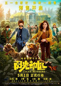 Похитители тигра , 2021 - смотреть онлайн