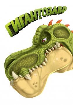 Гигантозавр , 2019 - смотреть онлайн