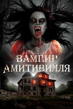 Вампир Амитивилля , 2021 - смотреть онлайн