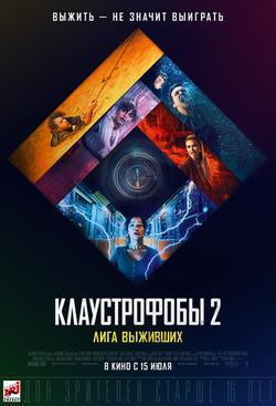 Клаустрофобы 2: Лига выживших , 2021 - смотреть онлайн