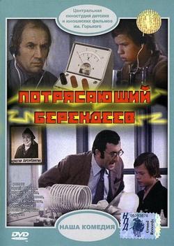 Потрясающий Берендеев, 1976 - смотреть онлайн