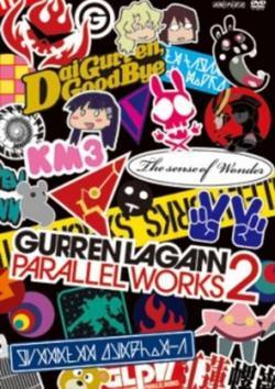 Гуррен-Лаганн: Параллельные миры, 2008 - смотреть онлайн