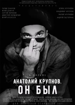 Анатолий Крупнов. Он был, 2019 - смотреть онлайн