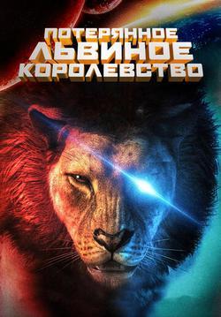 Потерянное львиное королевство, 2019 - смотреть онлайн