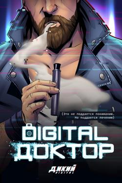 Digital Доктор , 2019 - смотреть онлайн