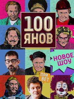 100янов , 2019 - смотреть онлайн