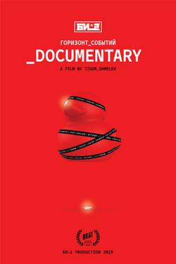 Би-2. Горизонт событий. Documentary , 2019 - смотреть онлайн