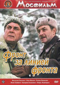 Фронт за линией фронта, 1977 - смотреть онлайн