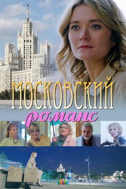 Московский романс , 2019 - смотреть онлайн