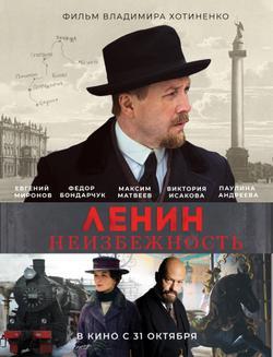 Ленин. Неизбежность, 2019 - смотреть онлайн
