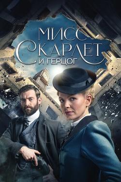 Мисс Скарлет и Герцог , 2020 - смотреть онлайн