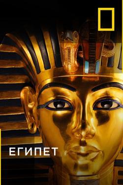 Египет, 2015 - смотреть онлайн