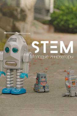 STEM10. Молодые инноваторы, 2017 - смотреть онлайн