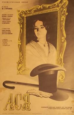 Ася, 1977 - смотреть онлайн