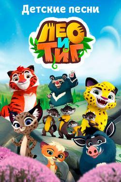 Лео и Тиг. Детские песни, 2016 - смотреть онлайн