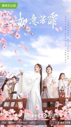 Ru yi fang fei , 2020 - смотреть онлайн