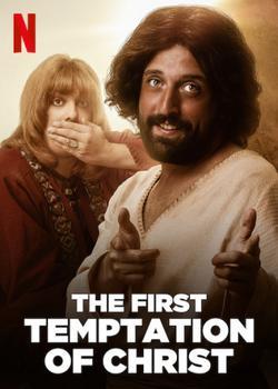 Первое искушение Христа, 2019 - смотреть онлайн