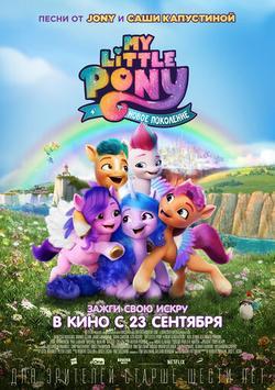 My Little Pony: Новое поколение , 2021 - смотреть онлайн