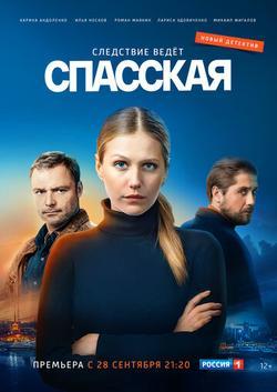 Спасская , 2020 - смотреть онлайн