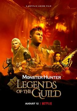 Monster Hunter: Легенды гильдии , 2021 - смотреть онлайн