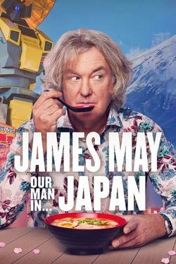 Джеймс Мэй: Наш человек в Японии , 2020 - смотреть онлайн