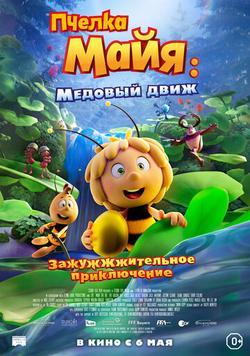 Пчелка Майя: Медовый движ , 2021 - смотреть онлайн