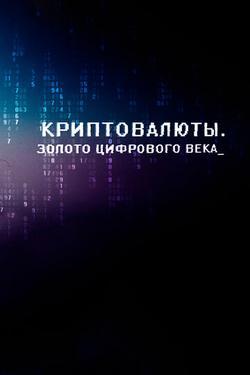 Криптовалюты. Золото цифрового века, 2015 - смотреть онлайн