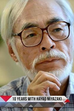 10 лет с Хаяо Миядзаки , 2019 - смотреть онлайн
