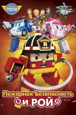 Робокар Поли: Рой и пожарная безопасность , 2018 - смотреть онлайн