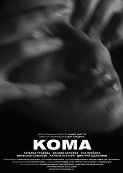 Кома, 2019 - смотреть онлайн