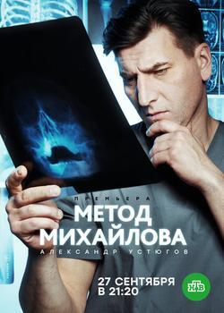 Метод Михайлова , 2020 - смотреть онлайн