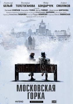 Московская горка, 2020 - смотреть онлайн