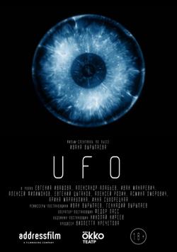 UFO, 2020 - смотреть онлайн
