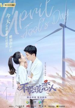 Bu shuo huang lian ren , 2020 - смотреть онлайн