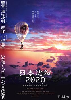 Затопление Японии 2020, 2020 - смотреть онлайн
