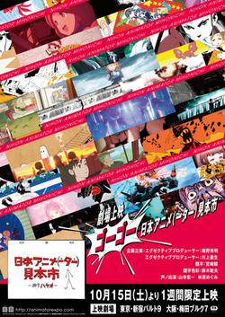 Japan Animator Expo , 2014 - смотреть онлайн