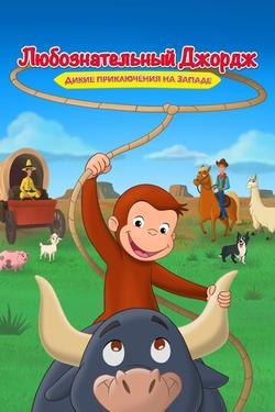 Curious George: Go West, Go Wild , 2020 - смотреть онлайн