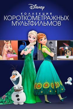 Коллекция короткометражных мультфильмов Disney , 2015 - смотреть онлайн