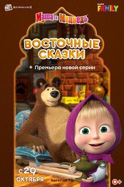 Маша и Медведь: Восточные сказки, 2020 - смотреть онлайн