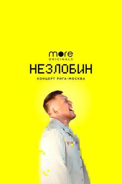 Незлобин. Концерт Рига-Москва, 2020 - смотреть онлайн