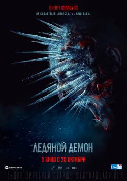 Ледяной демон , 2021 - смотреть онлайн